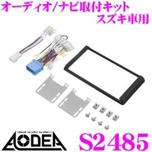 【在庫あり即納!!】エーモン工業 AODEA S2485 オーディオ ナビゲーション取付キット|creer-net