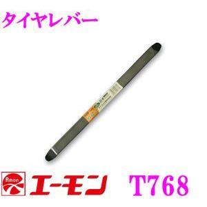 エーモン工業 T768 タイヤレバー creer-net