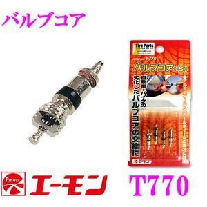 エーモン工業 T770 バルブコア creer-net