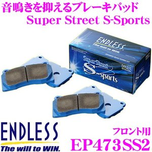 ENDLESS エンドレス EP473SS2 スポーツブレーキパッド Super Street S-Sports|creer-net