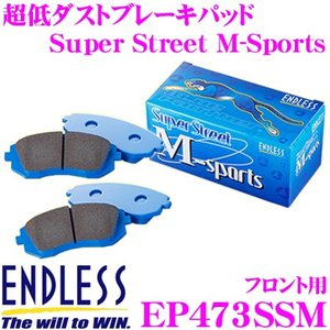 ENDLESS エンドレス EP473SSM スポーツブレーキパッド Super Street M-Sports (SSM)|creer-net
