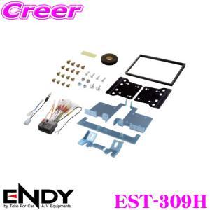 東光特殊電線 ENDY EST-309H 配線・フェイスパネルセット ホンダ  JF3/JF4 N BOX(H.29.9〜) オーディオレス車 creer-net