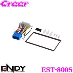 東光特殊電線 ENDY EST-800S 配線・フェイスパネルセット スズキ車用 2DIN 純正ステアリングリモコン対応仕様|creer-net