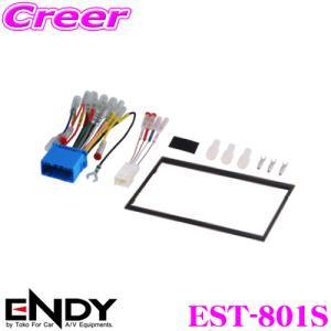 東光特殊電線 ENDY EST-801S 配線・フェイスパネルセット スズキ車用 2DIN 純正ステアリングリモコン対応仕様|creer-net