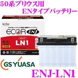 GS YUASA ENJ-LN1 トヨタ系ハイブリッド車専用 補機用カーバッテリー ECO.R ENJ シリーズ トヨタ 50系 プリウス用 creer-net