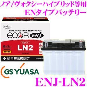 GS YUASA ENJ-LN2 トヨタ系ハイブリッド車専用 補機用カーバッテリー ECO.R ENJ シリーズ トヨタ 80系 ノアハイブリッド 等用 creer-net