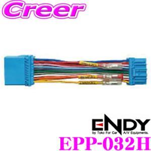 【在庫あり即納!!】ENDY 電源取り出しコネクター EPP-032Hホンダ・スズキ車用/20ピン|creer-net