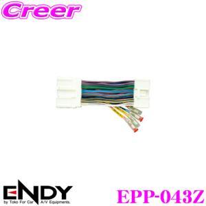 【在庫あり即納!!】ENDY 電源取り出しコネクター EPP-043Zマツダ車用/24ピン|creer-net