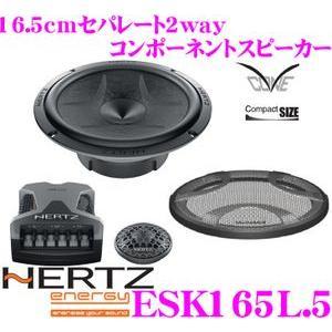 日本正規品 ハーツ HERTZ Energy ESK165L.5 16.5cmセパレート2wayスピーカー