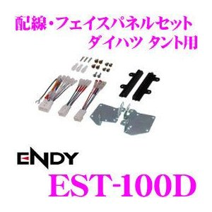 ENDY EST-100D 配線・フェイスパネルセット ダイハツ タント用(H.25.10〜)|creer-net