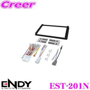 ENDY EST-201N 配線・フェイスパネルセット 日産車用 汎用|creer-net