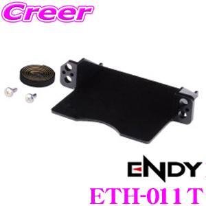 ENDY ETH-011T ETC取付ホルダー トヨタ車用|creer-net
