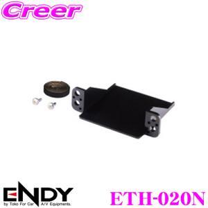 ENDY ETH-020N ETC取付ホルダー 日産車用