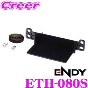 【在庫あり即納!!】ENDY ETH-080S ETC取付ホルダー スズキ車用