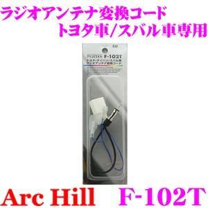 ArcHill F-102T ラジオアンテナ変換コード トヨタ車/スバル車/ダイハツ車用