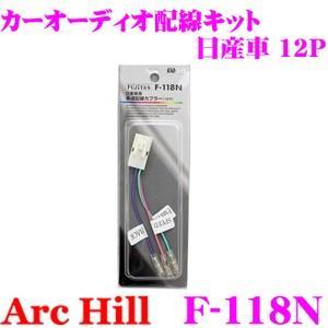 ArcHill F-118N 日産車専用 車速配線カプラー 12Pの商品画像|ナビ