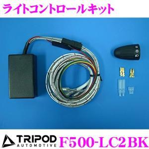 TRIPOD トライポッド F500-LC2BK ライトコントロールキット ブラック FIAT/ABARTH  500/595/695(2008.3〜)
