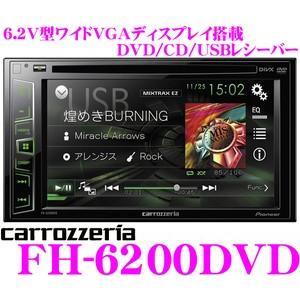 カロッツェリア FH-6200DVD 6.2V...の関連商品4