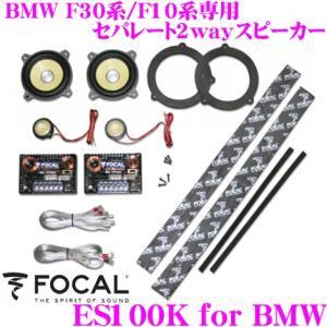 日本正規品 FOCAL フォーカル K2 Power ES100K for bmw 10cmセパレート2wayスピーカー|creer-net