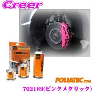 日本正規品 FOLIATEC フォリアテック ブレーキキャリパーラッカー ピンクメタリック(商品番号:702169)