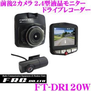 【在庫あり即納!!】F.R.C. ドライブレコーダー FT-DR120W 前後2WAYカメラ Gセンサー搭載 2.4インチ液晶 安心の1年保証 ドラレコ|creer-net