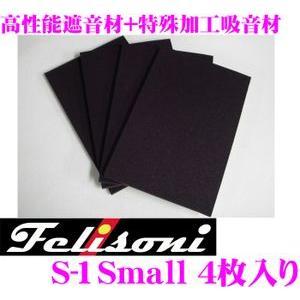 【在庫あり即納!!】FelisoniS-1(スモール) 高性能遮音材+特殊加工吸音材4枚入り FS-0076|creer-net