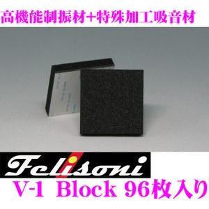 FelisoniV-1高機能制振材+特殊加工吸音材 96枚入り FS-0106高さ約5cm×幅約5cm×厚み約1cm|creer-net