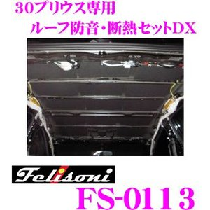 Felisoni FS-0113 30プリウス専用ルーフ防音・断熱セットDX驚異の静粛性最大-15dBを実現 静かさの次元が違う