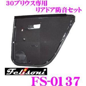 Felisoni FS-0137 30プリウス専用リアドア防音・断熱セット驚異の静粛性最大-15dBを実現 静かさの次元が違う