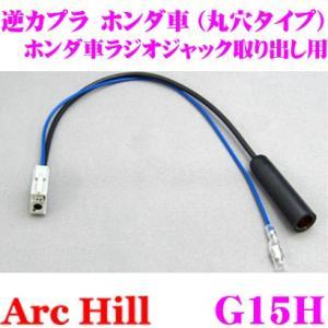 ArcHill G15H 純正ステレオアンテナコネクター 逆カプラ 丸穴タイプ ホンダ車 ラジオアン...
