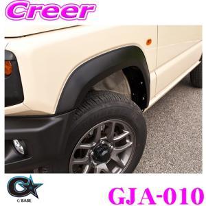 ビーナス G'BASE ジーベース GJA-010 スズキ JB64W ジムニー用 スタイリッシュオーバーフェンダー TYPE-1|creer-net