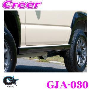 ビーナス G'BASE ジーベース GJA-030 スズキ JB64W ジムニー用 スタイリッシュサイドステップ|creer-net