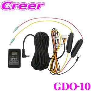 セルスター GDO-10 駐車監視機能対...