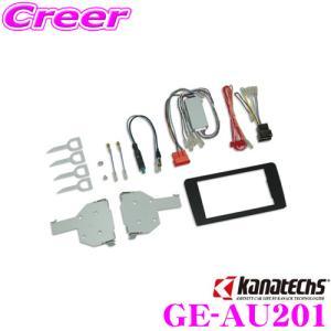 カナテクス アウディA3(MMS付車) オーディオ/ナビ取り付けキット GE-AU201 H15/9〜H18/7|creer-net