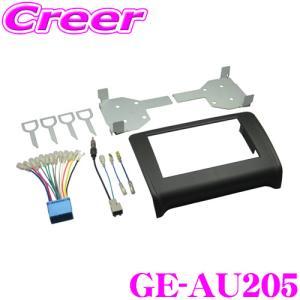 カナテクス GE-AU205 アウディTT/TTS オーディオ/ナビ取り付けキット|creer-net