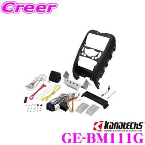 カナテクス GE-BM111G BMW MINI(R56系H19/2〜およびH22/10以降のMC後にも対応) 1DINオーディオ/ナビ取り付けキット|creer-net