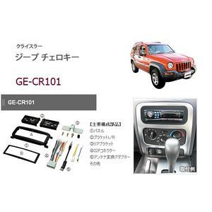 カナテクス ジープチェロキー オーディオ/ナビ取り付けキット GE-CR101|creer-net