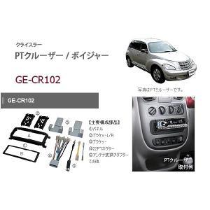 カナテクス PTクルーザー/ボイジャー オーディオ/ナビ取り付けキット GE-CR102|creer-net