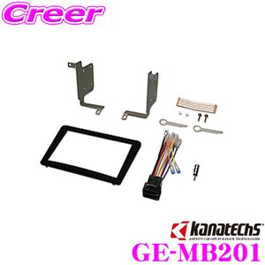 カナテクス メルセデスベンツ Aクラス(W168) オーディオ/ナビ取り付けキット GE-MB201H13/8〜H17/2|creer-net