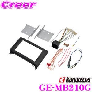 カナテクス GE-MB210G メルセデスベンツ Aクラス(W169)/Bクラス(W245) 2DINオーディオ/ナビ取り付けキットH17/2〜現在|creer-net