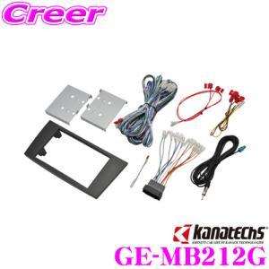 カナテクス GE-MB212G メルセデスベンツ Eクラス(W211系H14/6〜H20/8) 2DINオーディオ/ナビ取り付けキット|creer-net