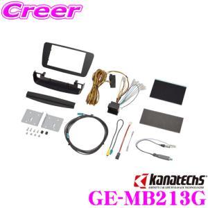 カナテクス GE-MB213G メルセデスベンツ Aクラス(W176) 2DINオーディオ/ナビ取り付けキット H25/1〜現在|creer-net