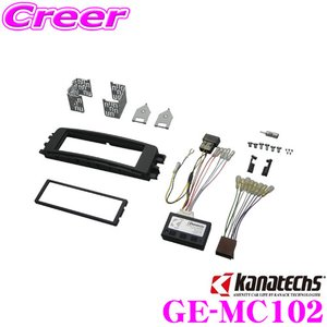 カナテクス スマート フォーフォー オーディオ/ナビ取り付けキット GE-MC102 H16/9〜現在|creer-net