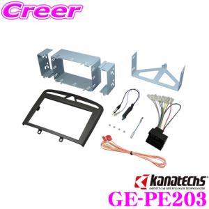 カナテクス GE-PE203 プジョー308/SW/CC/RCZ 2DINオーディオ/ナビ取り付けキット creer-net
