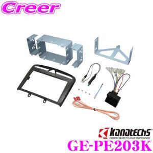 カナテクス GE-PE203K プジョー308/SW/CC/RCZ 2DINオーディオ/ナビ取り付けキット creer-net