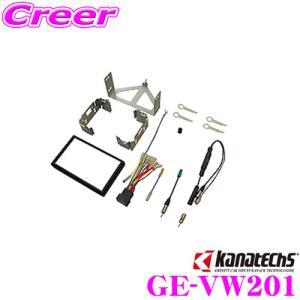 カナテクス フォルクスワーゲン ルポ/ポロ/ゴルフIV/ゴルフIV ワゴン オーディオ/ナビ取り付けキット GE-VW201 creer-net