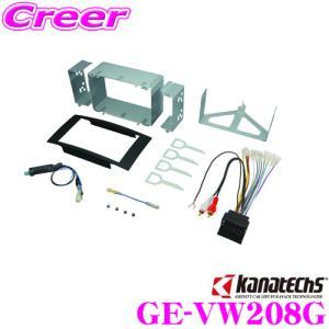 カナテクス GE-VW208G フォルクスワーゲン トゥアレグ 2DINオーディオ/ナビ取り付けキット H19/5〜H23/2 creer-net