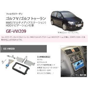 カナテクス フォルクスワーゲン ゴルフV MMS HDDナビゲーション付車 オーディオ ナビ取り付けキット H19/2〜 creer-net