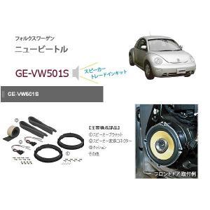 【在庫あり即納!!】カナテクス フォルクスワーゲン ニュービートル スピーカー取り付けキット GE-VW501S H11/9〜H22/11|creer-net