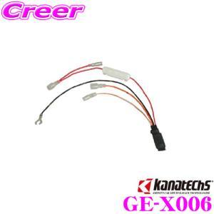カナテクス GE-X006 外国車汎用イルミ電源アダプター|creer-net